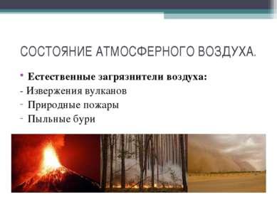 СОСТОЯНИЕ АТМОСФЕРНОГО ВОЗДУХА. Естественные загрязнители воздуха: - Извержен...