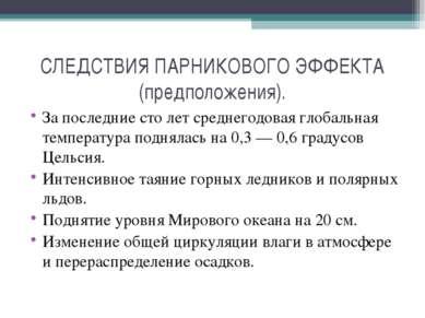 СЛЕДСТВИЯ ПАРНИКОВОГО ЭФФЕКТА (предположения). За последние сто лет среднегод...