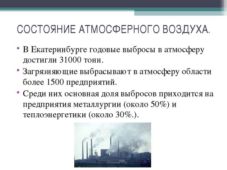 СОСТОЯНИЕ АТМОСФЕРНОГО ВОЗДУХА. В Екатеринбурге годовые выбросы в атмосферу д...