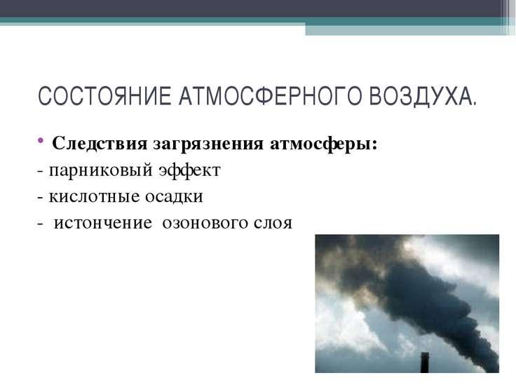 СОСТОЯНИЕ АТМОСФЕРНОГО ВОЗДУХА. Следствия загрязнения атмосферы: - парниковый...
