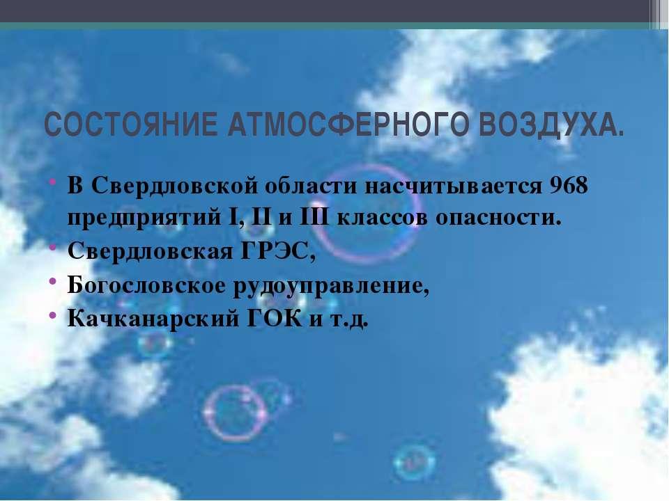 СОСТОЯНИЕ АТМОСФЕРНОГО ВОЗДУХА. В Свердловской области насчитывается 968 пред...