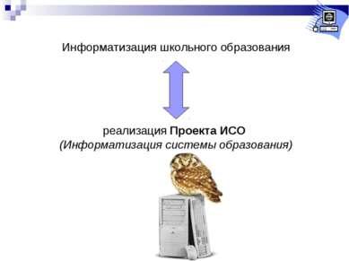 Информатизация школьного образования реализация Проекта ИСО (Информатизация с...