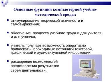 Основные функции компьютерной учебно-методической среды: стимулирование творч...