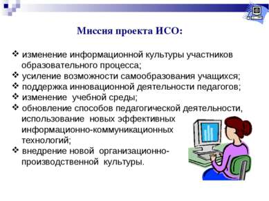 Миссия проекта ИСО: изменение информационной культуры участников образователь...