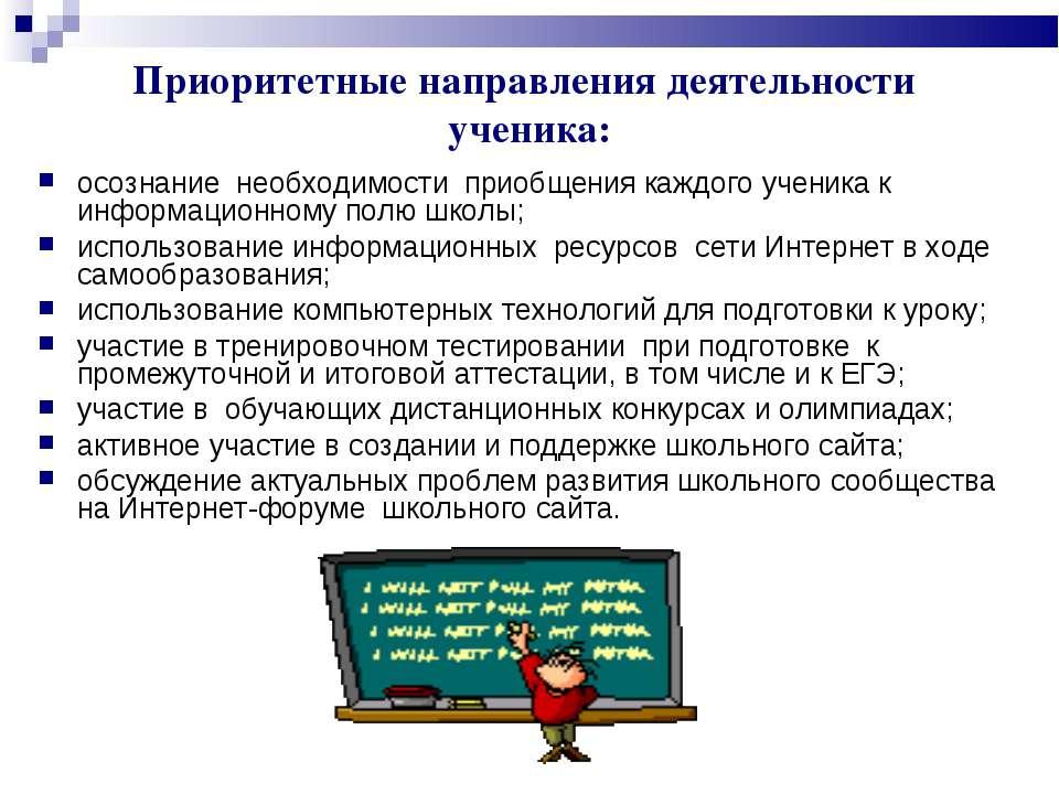 Приоритетные направления деятельности ученика: осознание необходимости приобщ...