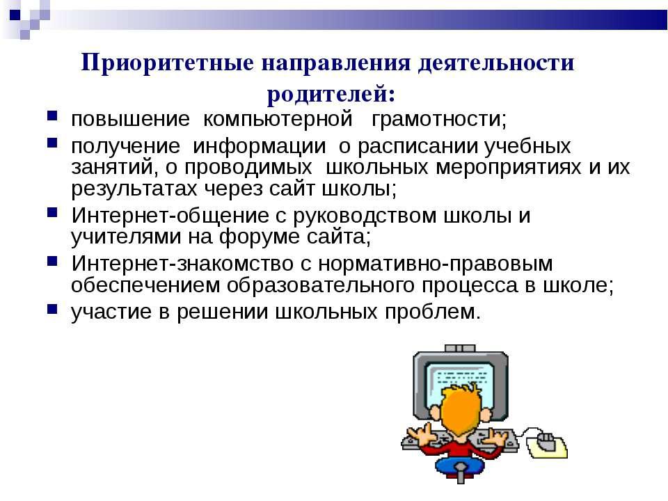 Приоритетные направления деятельности родителей: повышение компьютерной грамо...