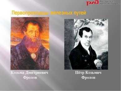 Пётр Козьмич Фролов Козьма Дмитриевич Фролов Первопроходцы железных путей