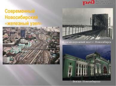 Вокзал Новосибирска Железнодорожный мост г. Новосибирск Современный Новосибир...