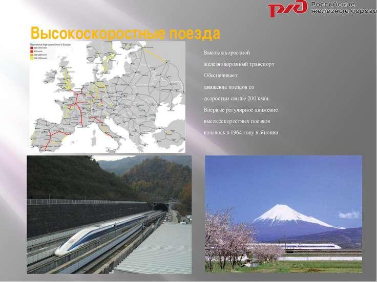 Высокоскоростные поезда Высокоскоростной железнодорожный транспорт Обеспечива...