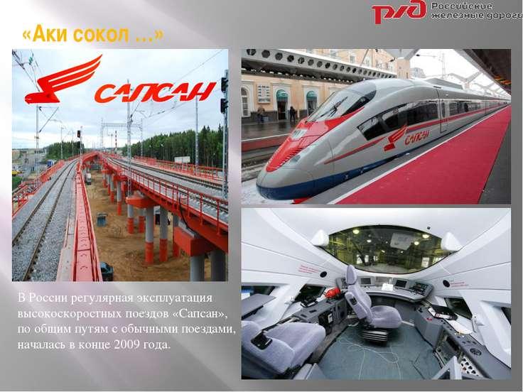 ВРоссиирегулярная эксплуатация высокоскоростных поездов «Сапсан», по общим ...