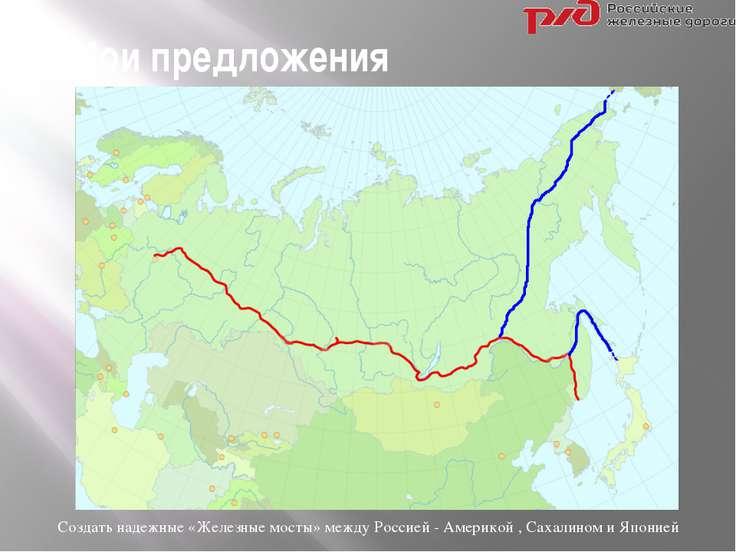 Мои предложения Создать надежные «Железные мосты» между Россией - Америкой , ...