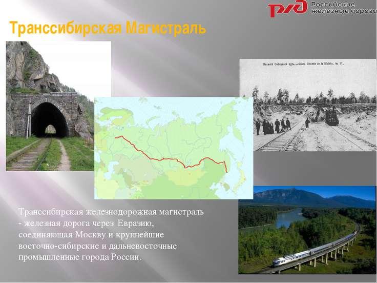 Транссибирскаяжелезнодорожная магистраль -железная дорогачерез Евразию, со...