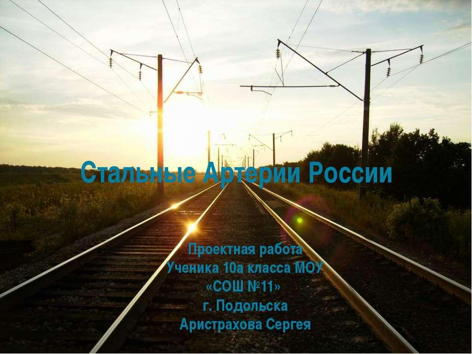 Проектная работа Ученика 10а класса МОУ «СОШ №11» г. Подольска Аристрахова Се...