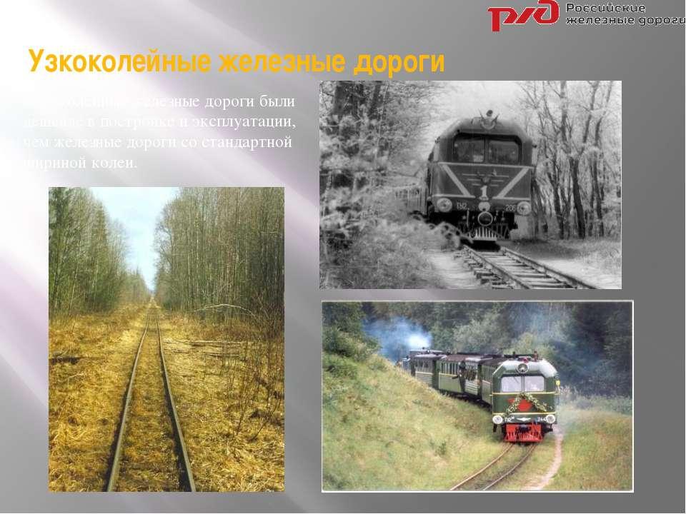Узкоколейные железные дороги были дешевле в постройке и эксплуатации, чем жел...