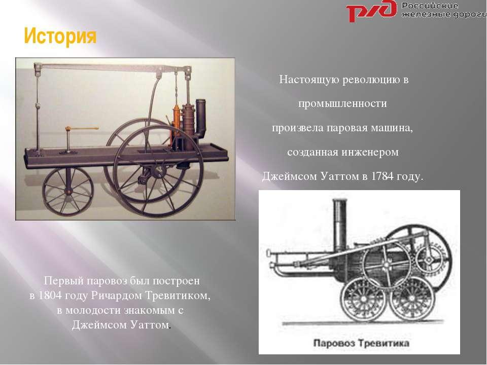 Настоящую революцию в промышленности произвелапаровая машина, созданная инже...