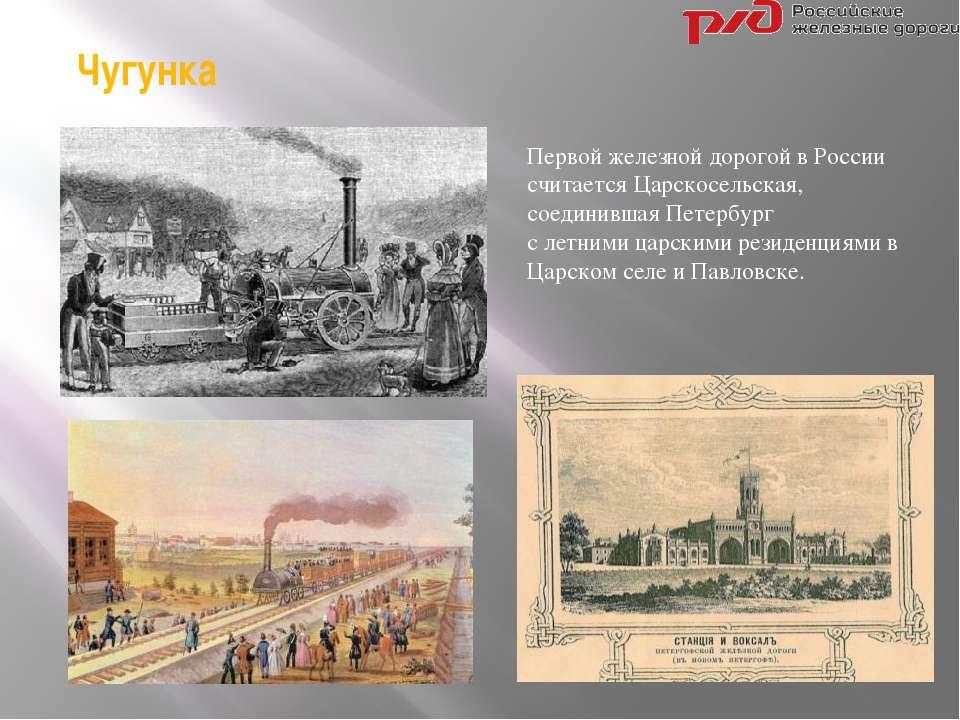 Первой железной дорогой в России считается Царскосельская, соединившая Петерб...