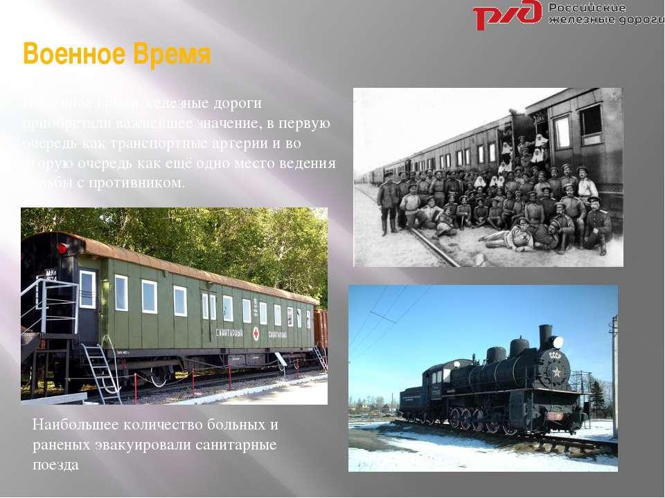 В военное время железные дороги приобретали важнейшее значение, в первую очер...