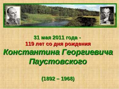 31 мая 2011 года - 119 лет со дня рождения Константина Георгиевича Паустовско...