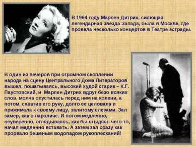 В 1964 году Марлен Дитрих, сияющая легендарная звезда Запада, была в Москве, ...