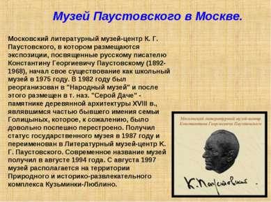 Московский литературный музей-центр К. Г. Паустовского, в котором размещаются...