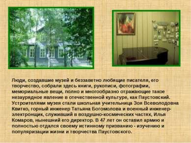 Люди, создавшие музей и беззаветно любящие писателя, его творчество, собрали ...