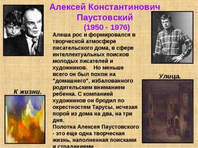 Алексей Константинович Паустовский (1950 - 1976) Алеша рос и формировался в т...