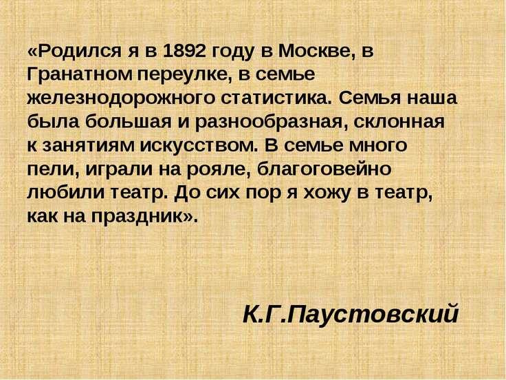 «Родился я в 1892 году в Москве, в Гранатном переулке, в семье железнодорожно...