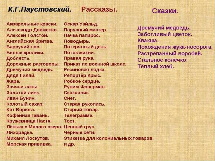 К.Г.Паустовский. Рассказы. Акварельные краски. Александр Довженко. Алексей То...
