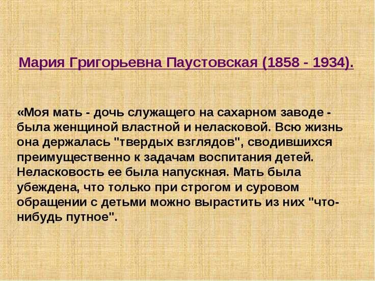 Мария Григорьевна Паустовская (1858 - 1934). «Моя мать- дочь служащего на са...