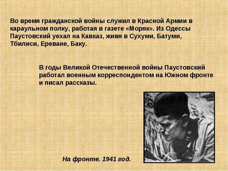 Во время гражданской войны служил в Красной Армии в караульном полку, работая...