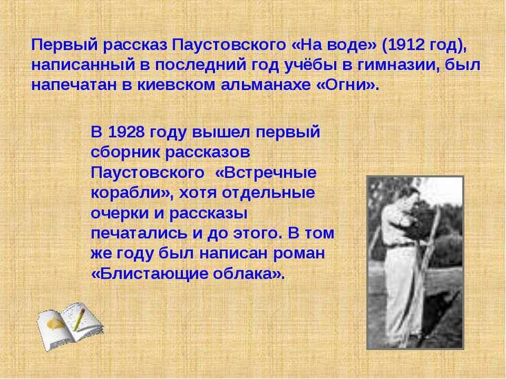Первый рассказ Паустовского «На воде» (1912 год), написанный в последний год ...