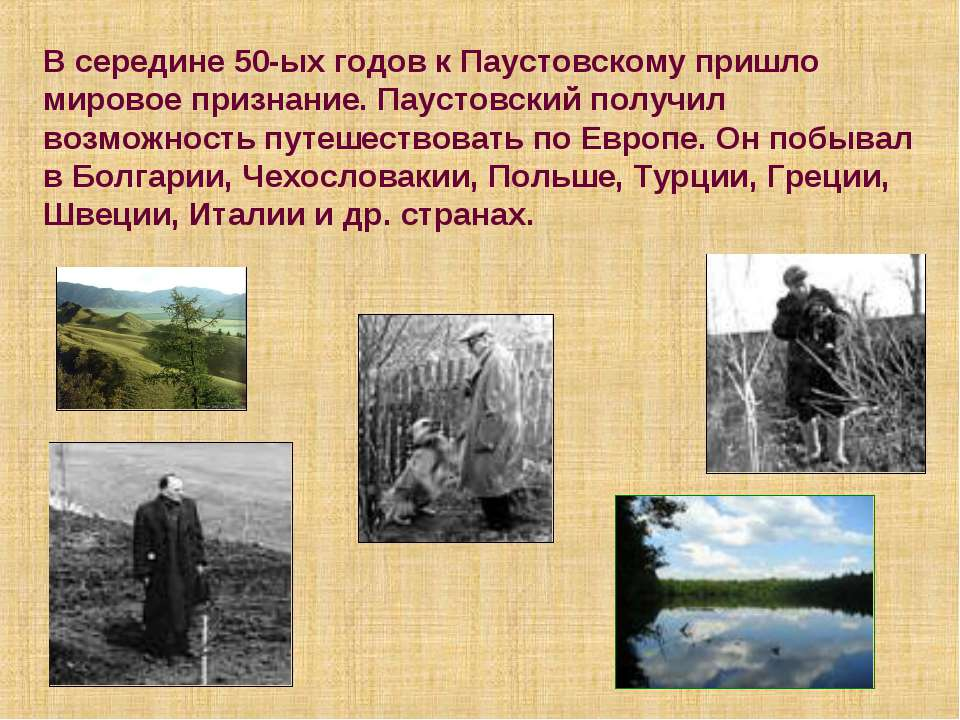 В середине 50-ых годов к Паустовскому пришло мировое признание. Паустовский п...
