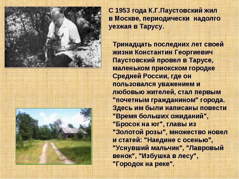 С 1953 года К.Г.Паустовский жил в Москве, периодически надолго уезжая в Тарус...