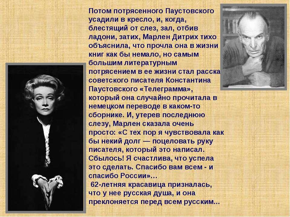 Потом потрясенного Паустовского усадили в кресло, и, когда, блестящий от слез...