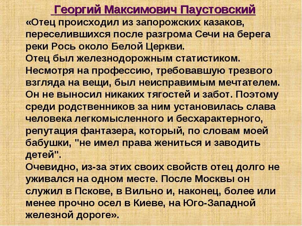 Георгий Максимович Паустовский «Отец происходил из запорожских казаков, перес...