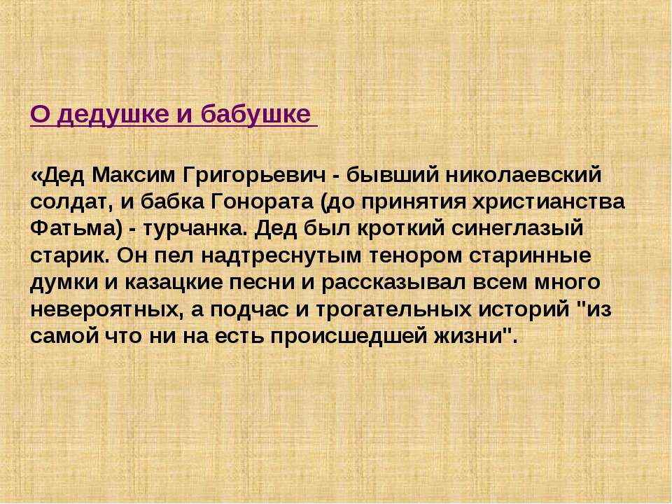 О дедушке и бабушке «ДедМаксим Григорьевич - бывший николаевский солдат, и б...