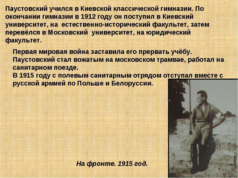 Паустовский учился в Киевской классической гимназии. По окончании гимназии в ...