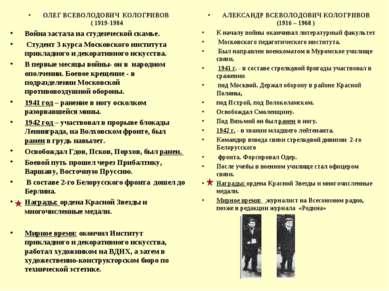 ОЛЕГ ВСЕВОЛОДОВИЧ КОЛОГРИВОВ ( 1919-1984 Война застала на студенческой скамье...