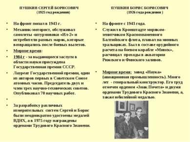 ПУШКИН СЕРГЕЙ БОРИСОВИЧ (1925 год рождения) На фронт попал в 1943 г. Механик-...