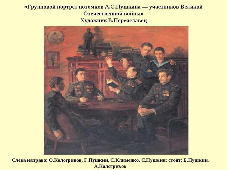 «Групповой портрет потомков А.С.Пушкина — участников Великой Отечественной во...