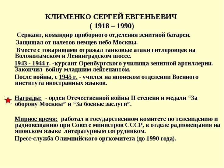 КЛИМЕНКО СЕРГЕЙ ЕВГЕНЬЕВИЧ ( 1918 – 1990) Сержант, командир приборного отделе...