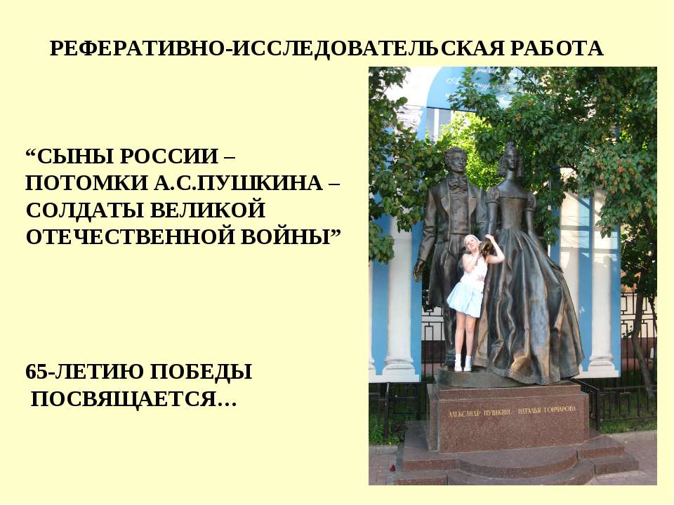 """РЕФЕРАТИВНО-ИССЛЕДОВАТЕЛЬСКАЯ РАБОТА """"СЫНЫ РОССИИ – ПОТОМКИ А.С.ПУШКИНА – СОЛ..."""