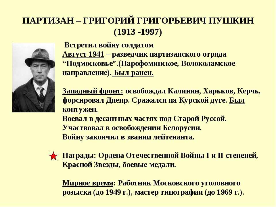 ПАРТИЗАН – ГРИГОРИЙ ГРИГОРЬЕВИЧ ПУШКИН (1913 -1997) Встретил войну солдатом А...