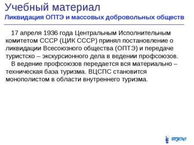 Учебный материал Ликвидация ОПТЭ и массовых добровольных обществ * 17 апреля ...