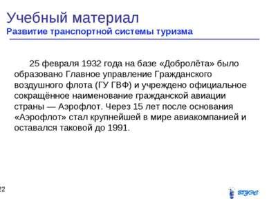 Учебный материал Развитие транспортной системы туризма * 25 февраля 1932 года...