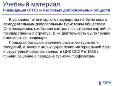 Учебный материал Ликвидация ОПТЭ и массовых добровольных обществ * В условиях...