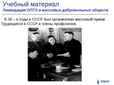 Учебный материал Ликвидация ОПТЭ и массовых добровольных обществ * В 30 – е г...