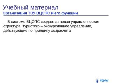 Учебный материал Организация ТЭУ ВЦСПС и его функции * В системе ВЦСПС создае...
