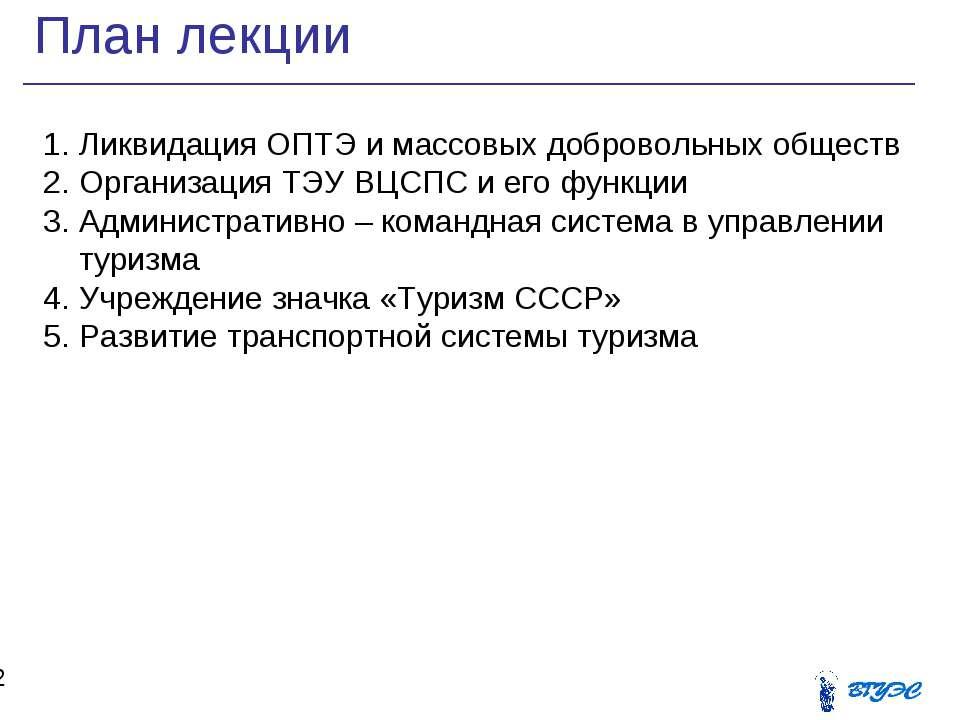 План лекции * Ликвидация ОПТЭ и массовых добровольных обществ Организация ТЭУ...