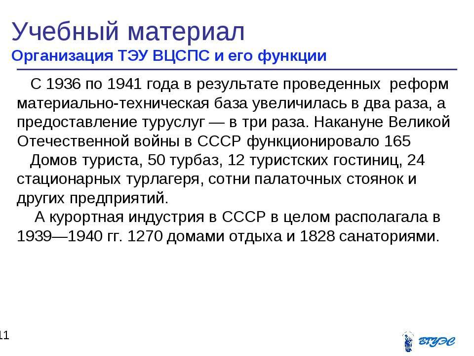 Учебный материал Организация ТЭУ ВЦСПС и его функции * С 1936 по 1941 года в ...